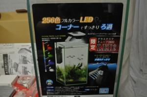 グラステリア200H LEDセット 084