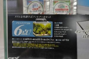 GEXグラステリア 300 6点セット(ヒーター付) 073